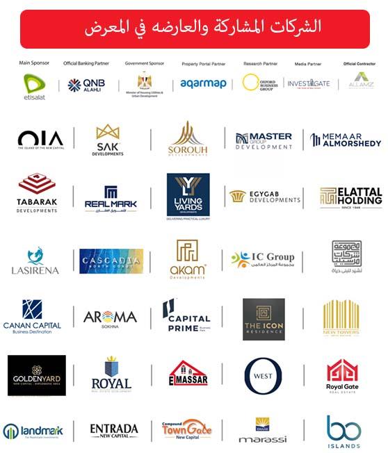 الشركات المشاركة والعارضة في معرض مصر للعقار والاستثمار 2019
