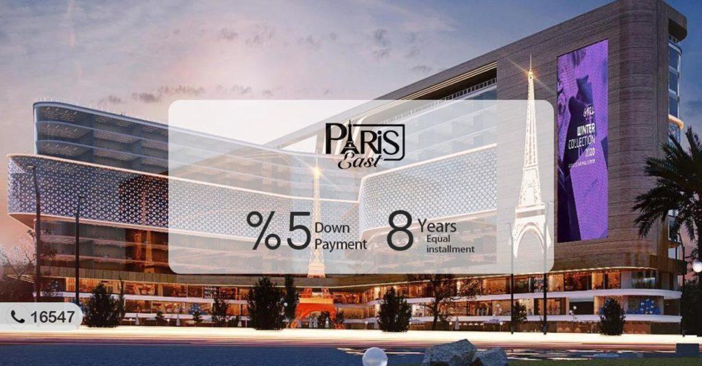 باريس إيست مول العاصمة الادارية