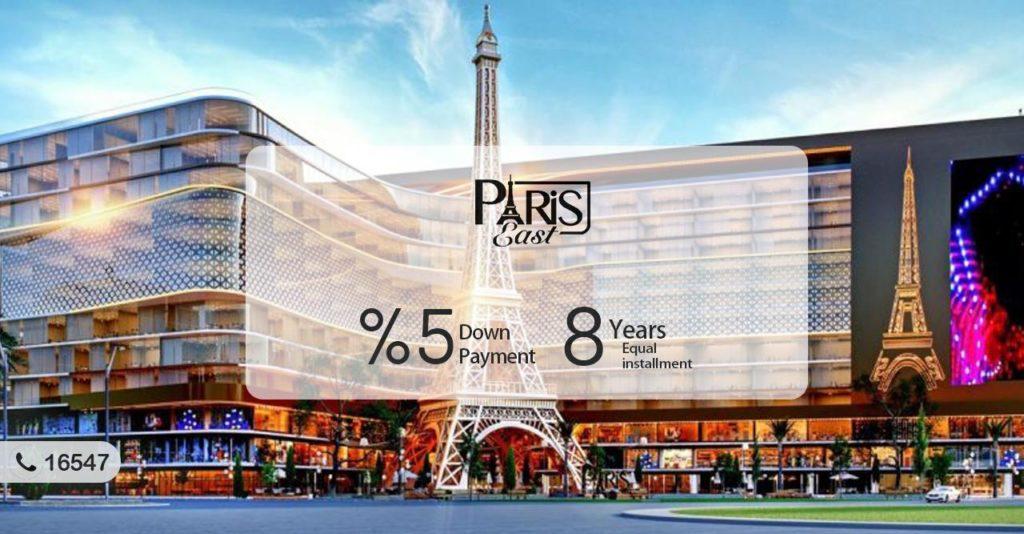 باريس إيست مول العاصمة