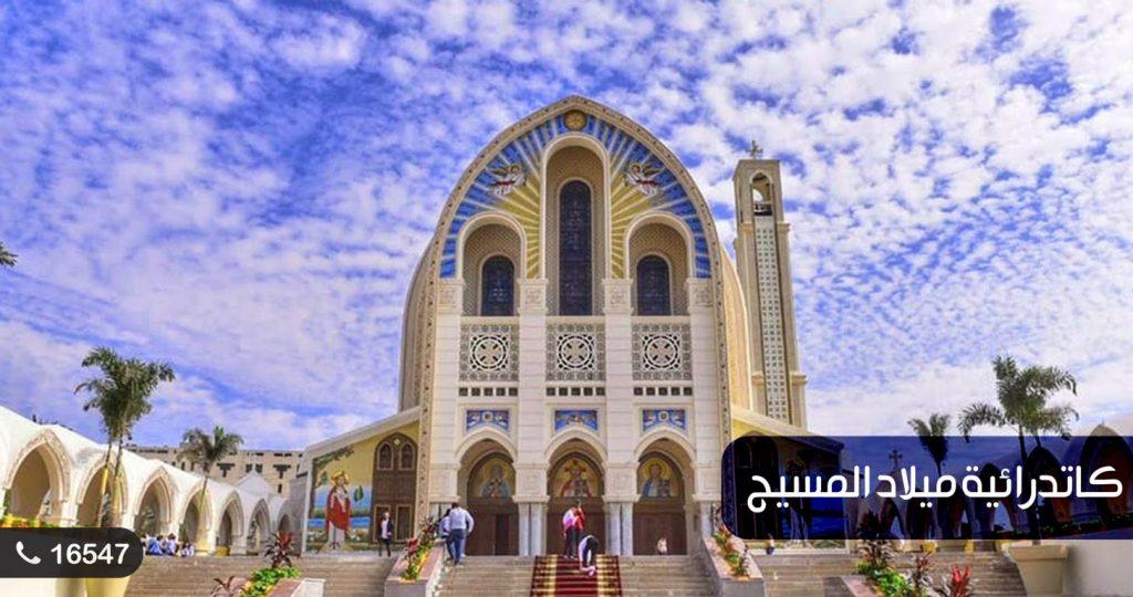 كاتدرائية ميلاد المسيح العاصمة الادارية الجديدة