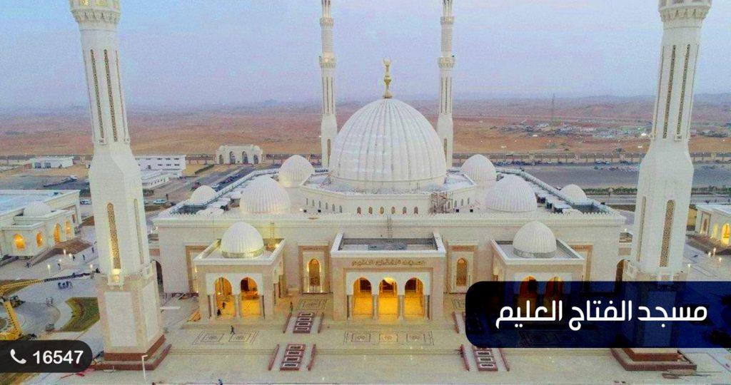مسجد الفتاح العليم العاصمة الادارية الجديدة